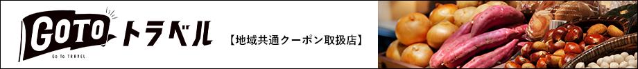 Go To トラベルキャンペーン 【地域共通クーポン取扱店】