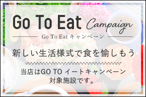 Go To Eat キャンペーン 当店はGOTOイートキャンペーン対象施設です。