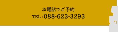 お電話でご予約 TEL:088-623-3293