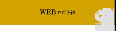 WEBでご予約